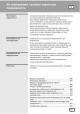Gorenje Ect 300 Bc инструкция - фото 9