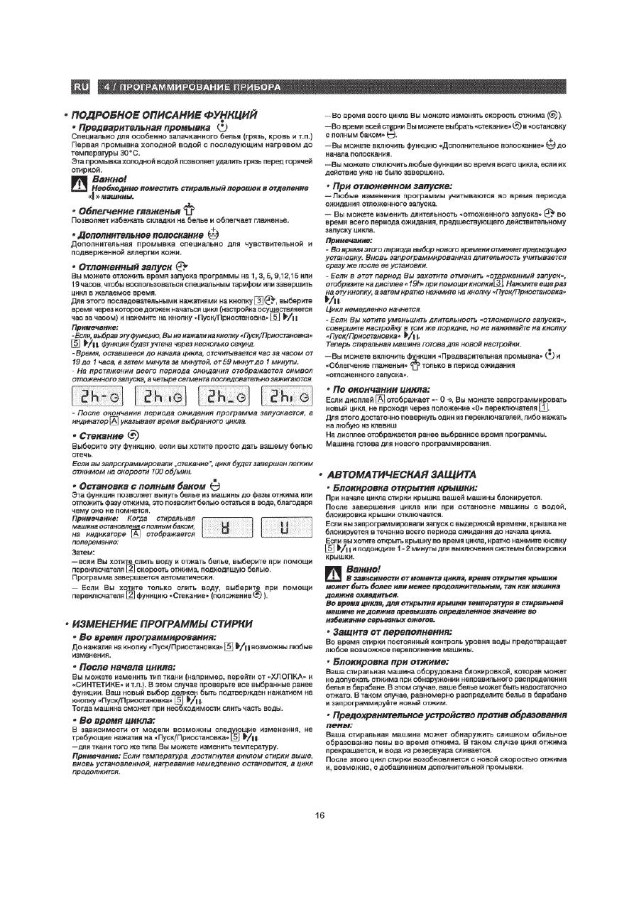 Gorenje w72y2/r инструкция, характеристики, форум.