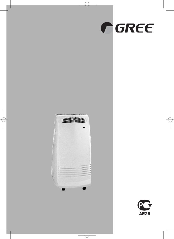 мобильный кондиционер Gree инструкция - фото 3