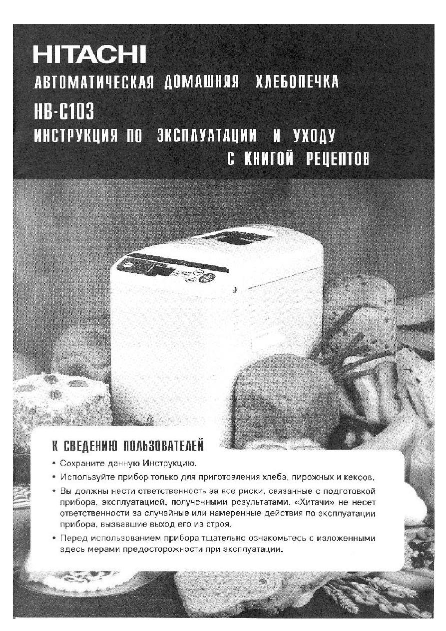 Хлебопечка hitachi hb c103 инструкция