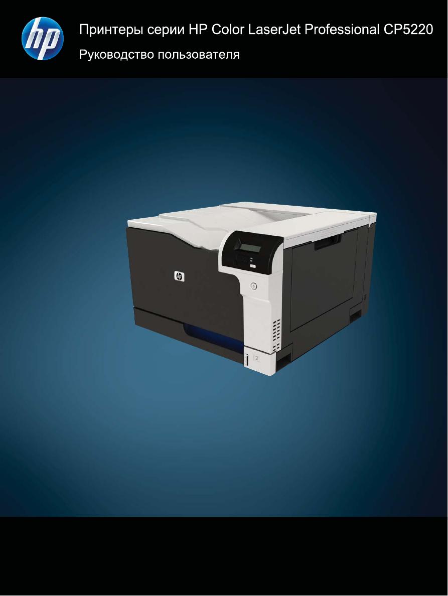 Инструкция по эксплуатации принтера hp