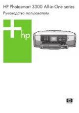 Hp 5383 инструкция - фото 7