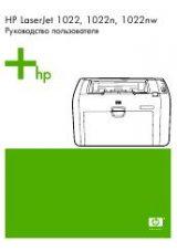Hp 5383 инструкция - фото 9