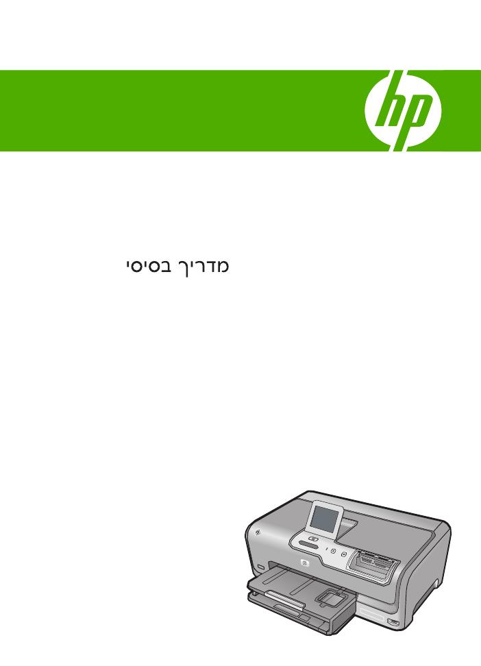 инструкция hp photosmart d7263