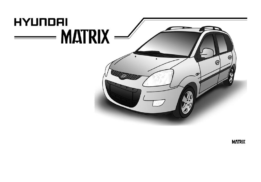 инструкция по эксплуатации хендай матрикс 2008