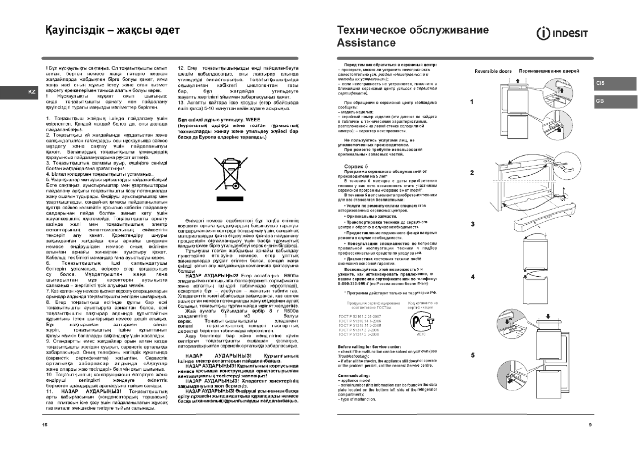 Инструкции по эксплуатации холодильника indesit