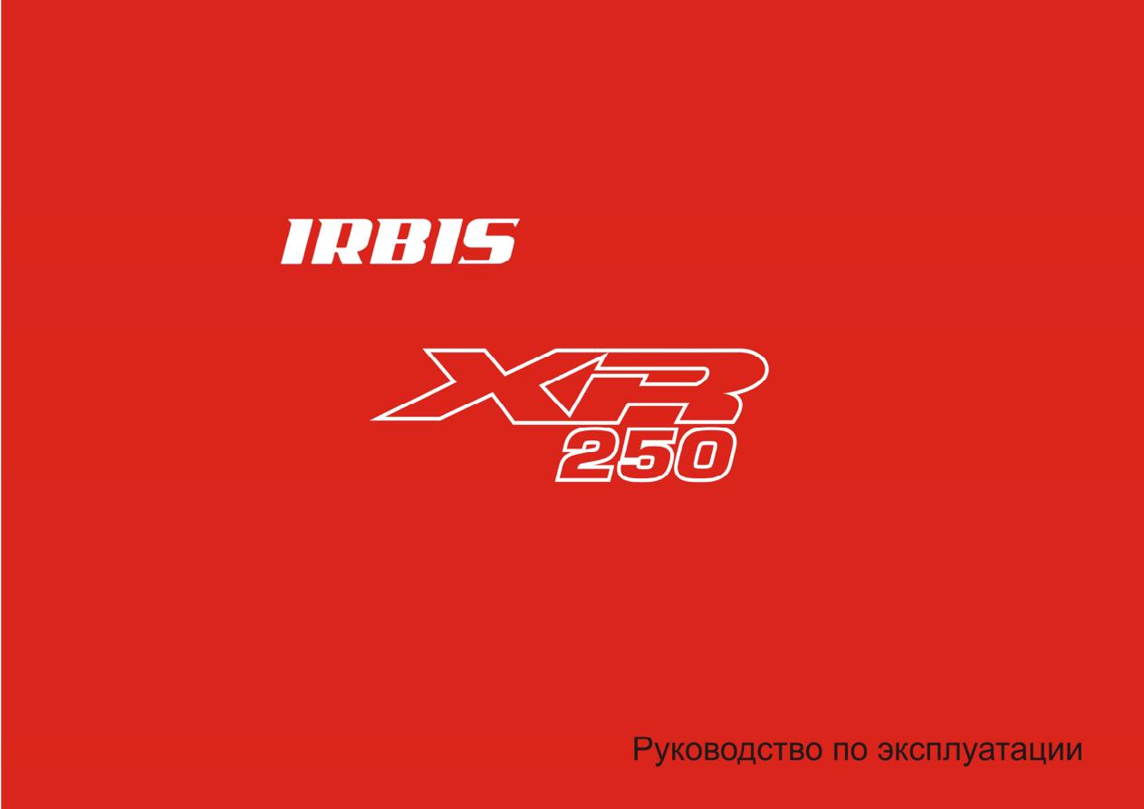 irbis xr250r инструкция по эксплуатации