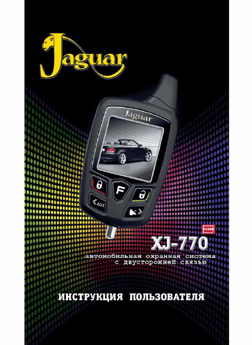 Jaguar xj-770 инструкция