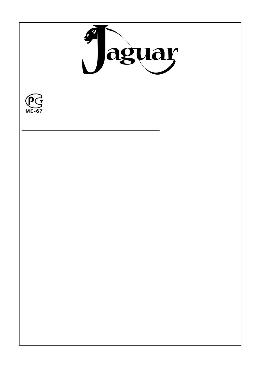 инструкция автосигнализации jaguar jx 110