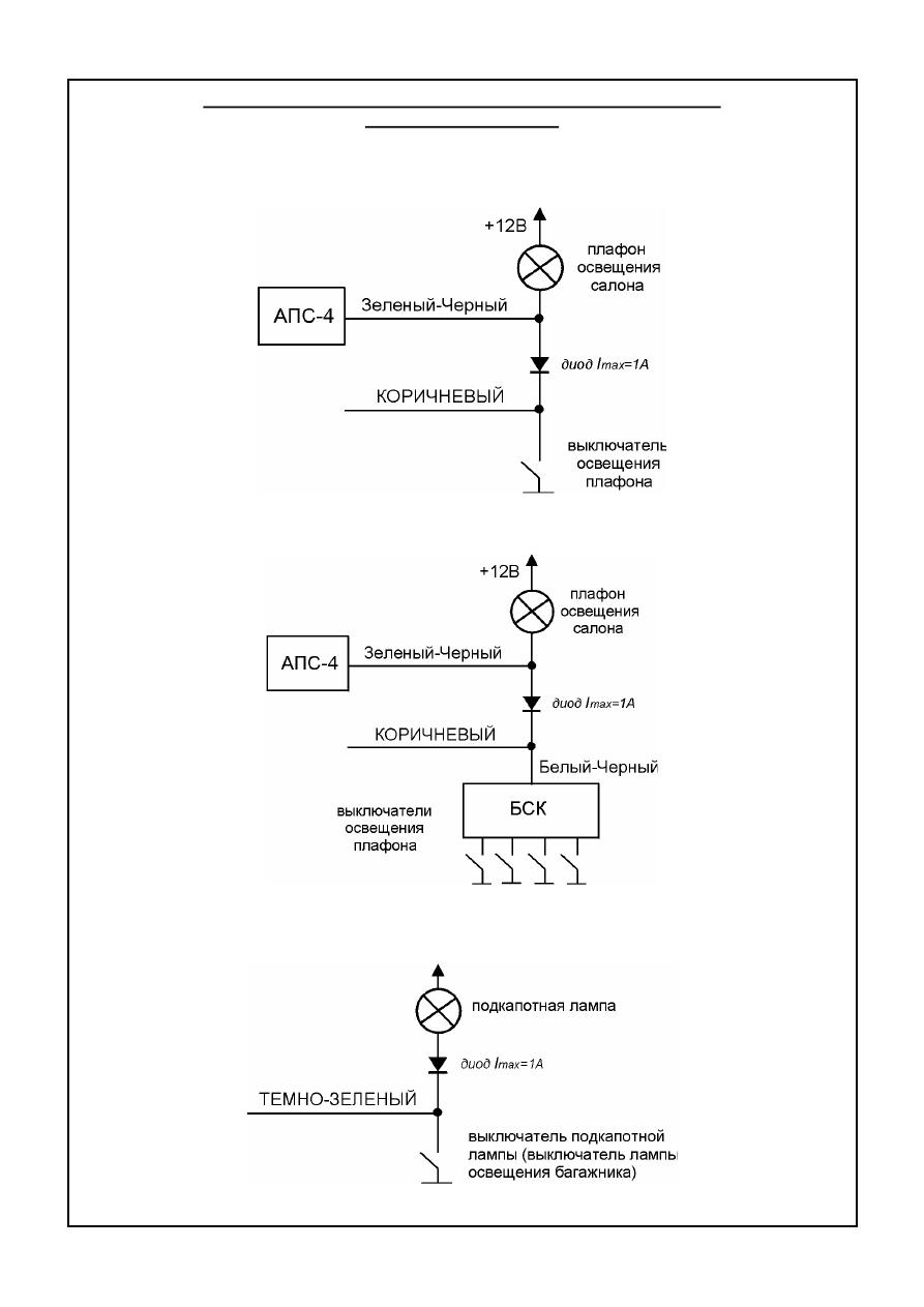 схема подключения jaguar four
