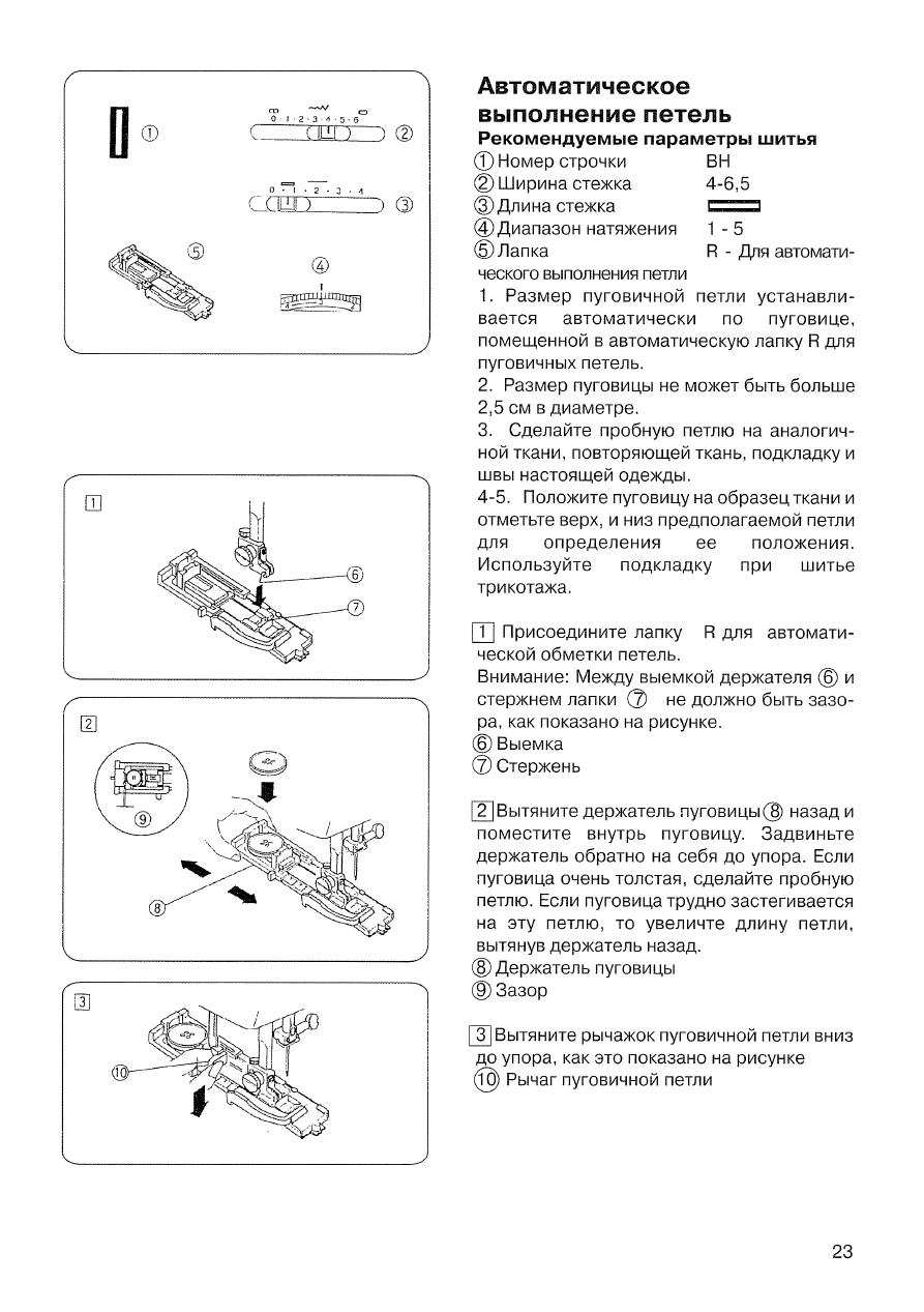 Электронная схема педали для швейной машинки.