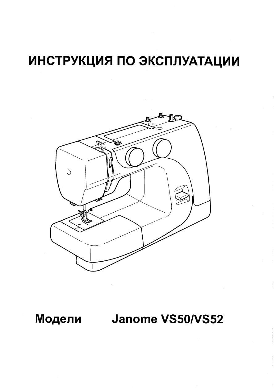 инструкция к щвейной машине 2м-33