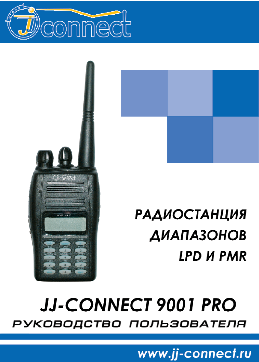 Jj Connect 9000 Pro инструкция