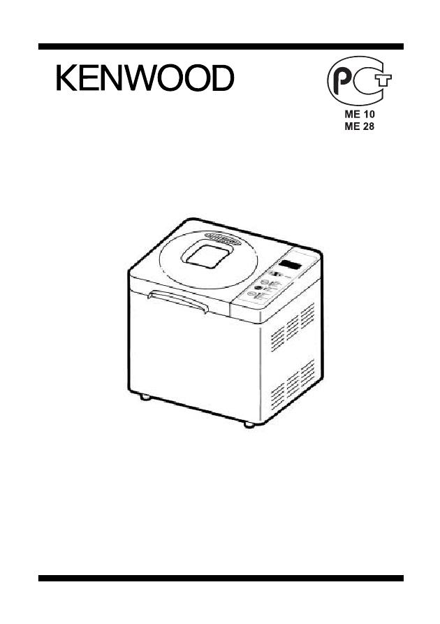 Инструкция kenwood bm 200