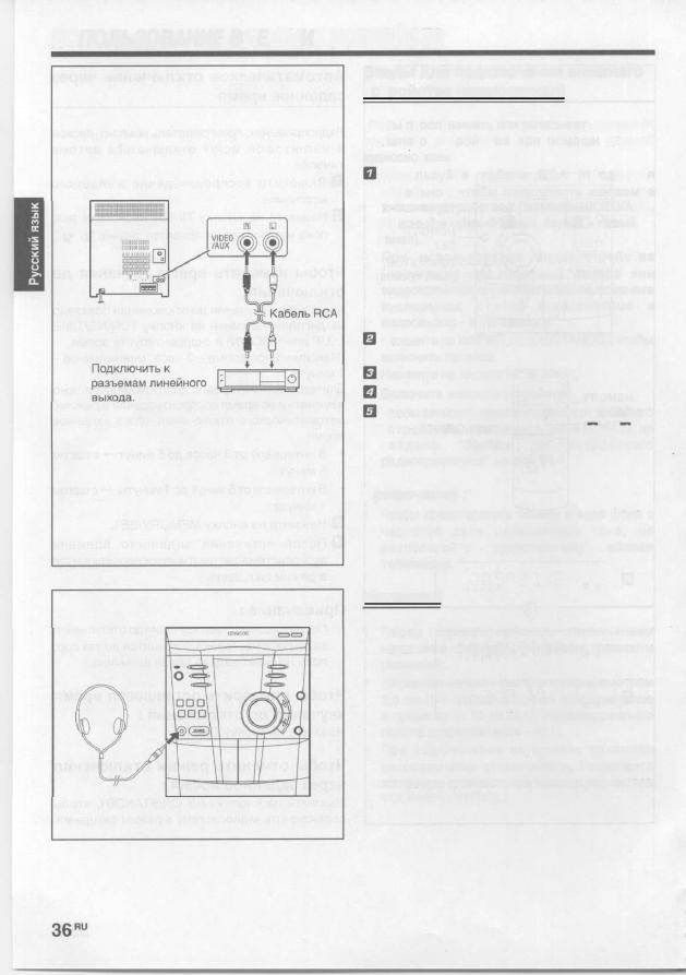 Kenwood rxd 655 инструкция