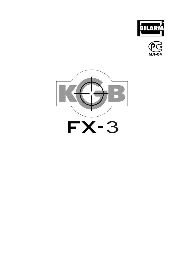 Инструкция По Эксплуатации Kgb Fx 3 - фото 4