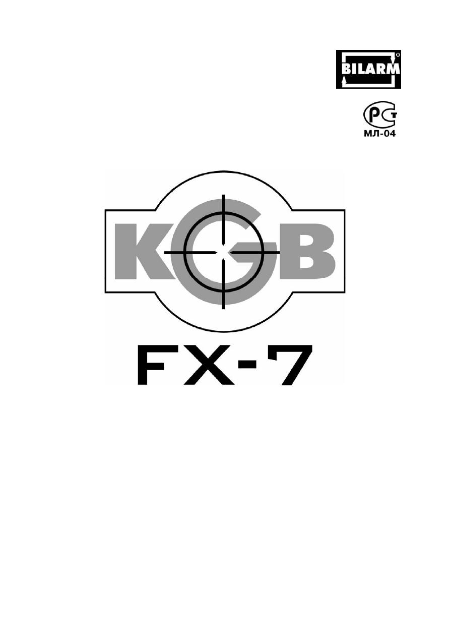 инструкция по эксплуатации сигнализации kgb 5000