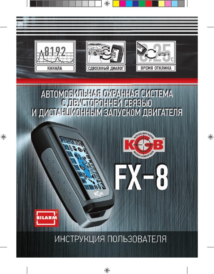 Kgb fx 9 сигнализация инструкция