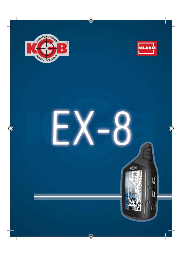 инструкция kgb ex-8