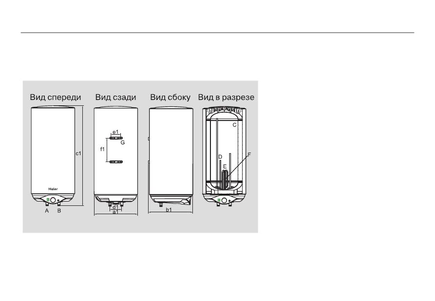 водонагреватель haier инструкция по эксплуатации