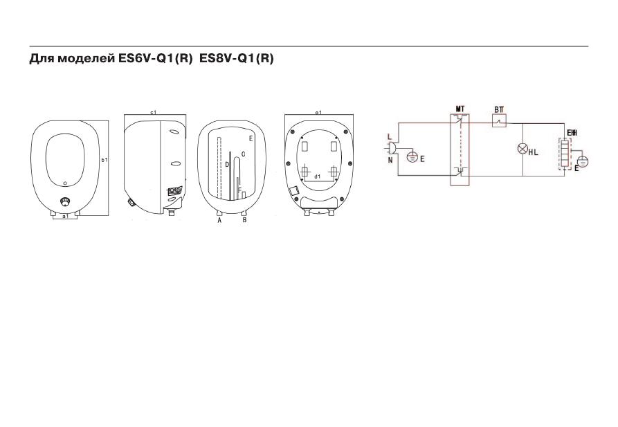 водонагреватель Haier инструкция по эксплуатации - фото 8