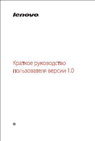 инструкция Lenovo 526 - фото 8