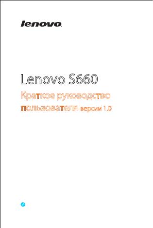 инструкция на русском леново S660 - фото 7