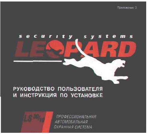LEOPARD LS30-10