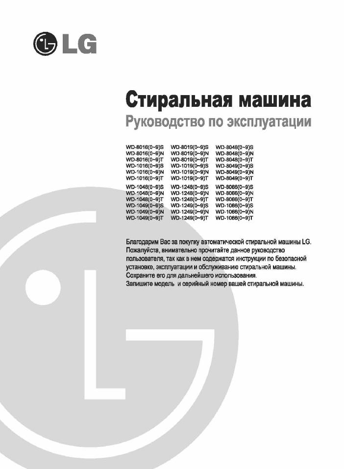 Wd-10490s инструкция - фото 6