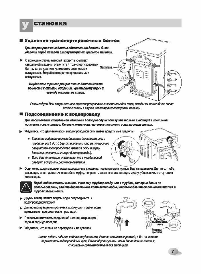 стиральная машина Lg Wd 80192n инструкция - фото 11