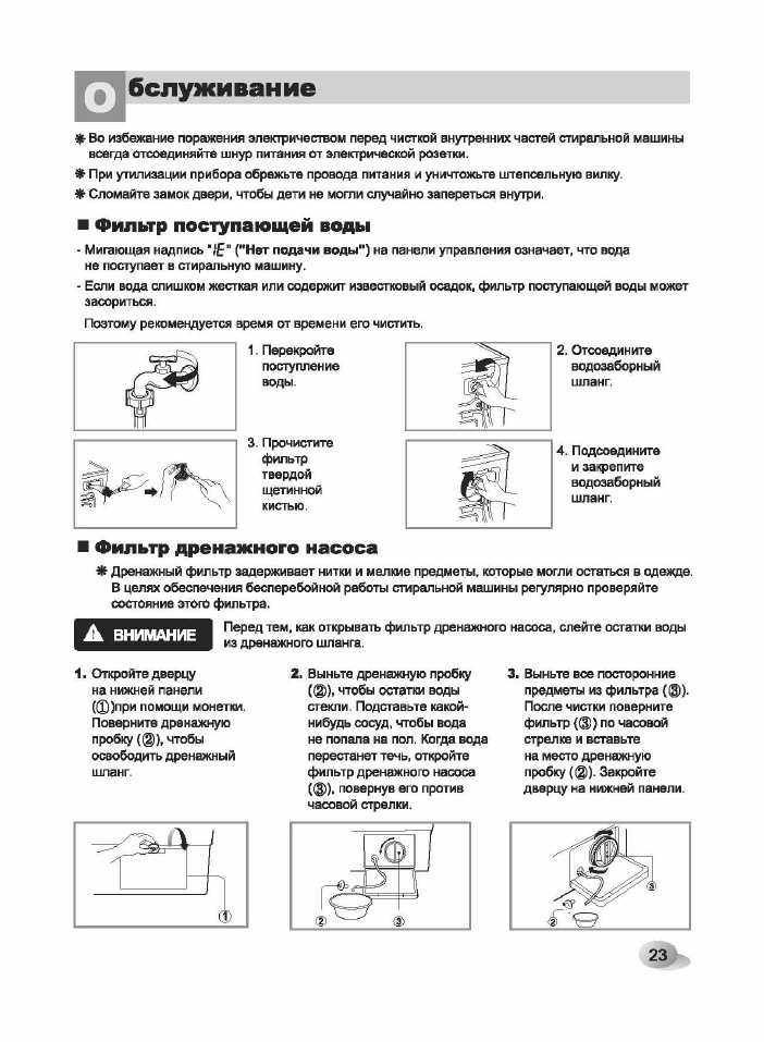 Wd-10490s инструкция - фото 10