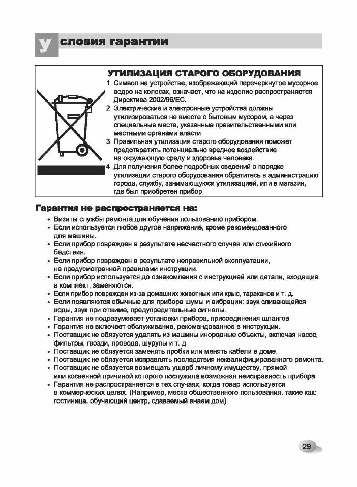 Wd-10490s инструкция - фото 11