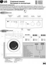 Стиральная Машина Lg Wd 8007c Инструкция - фото 7
