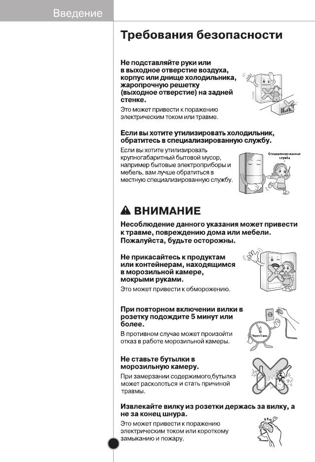 холодильник Lg Ga-b399pq инструкция - фото 10