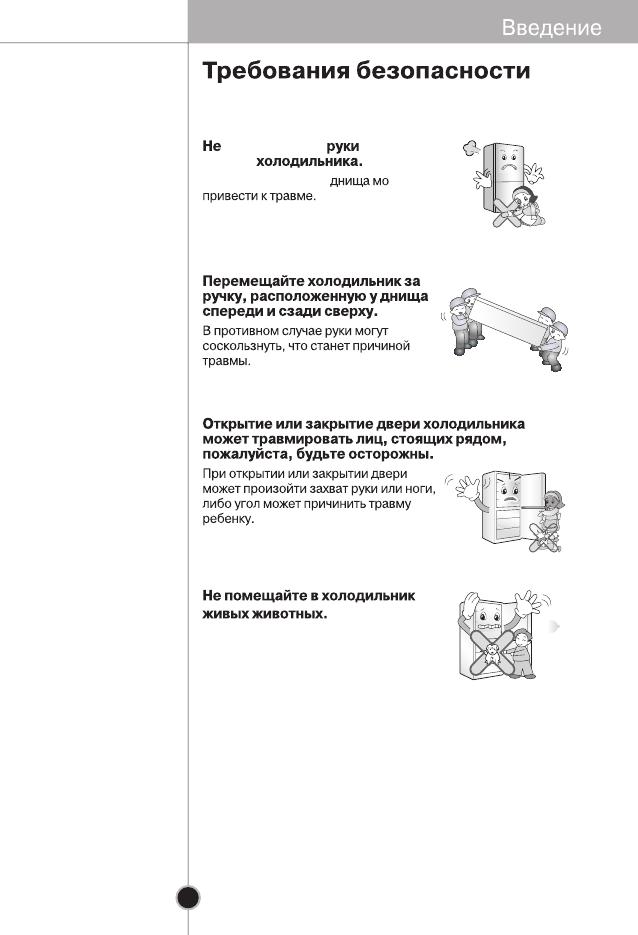 холодильник Lg Ga-b399pq инструкция - фото 6