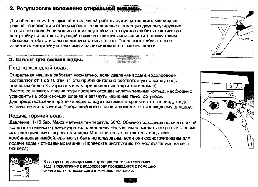 инструкция по эксплуатации стиральной машины lg