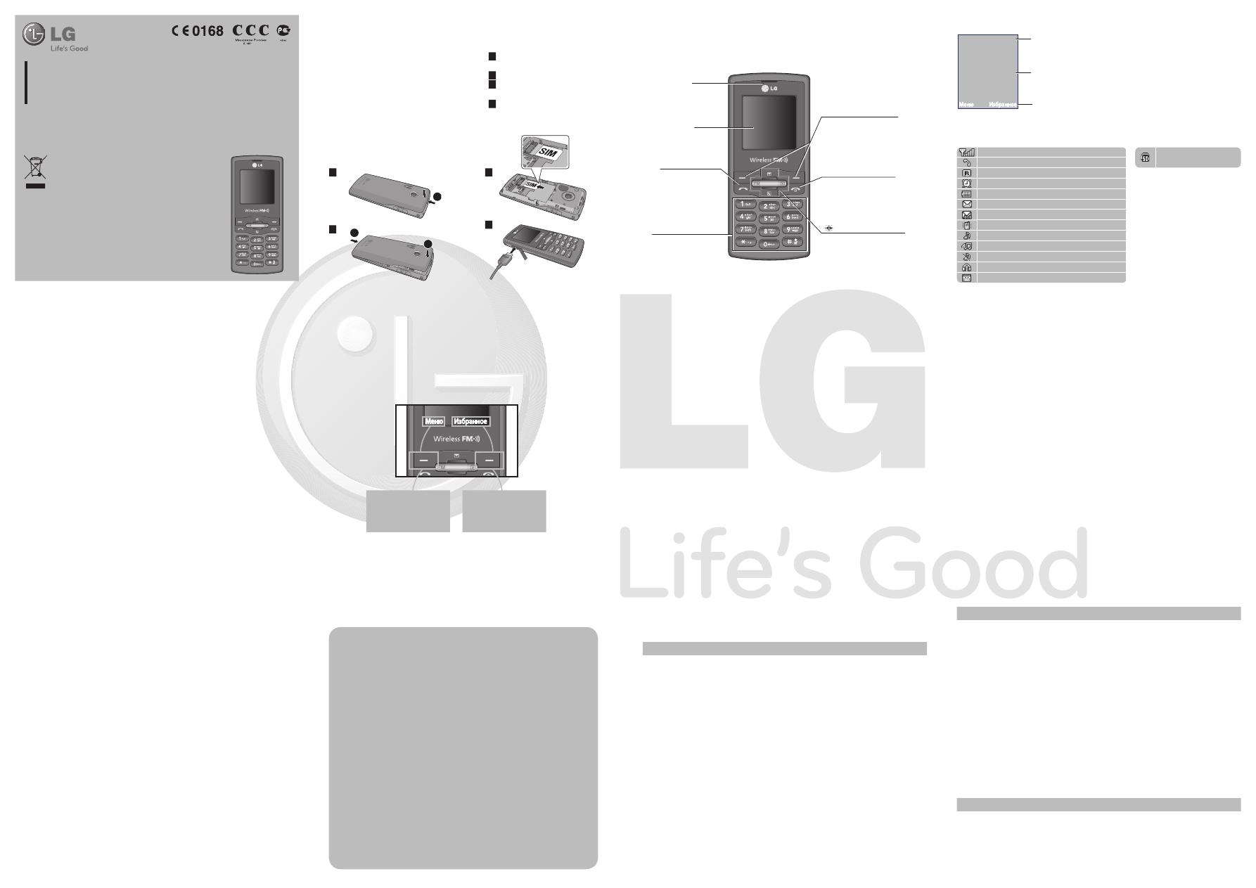 инструкция к смартфону lg optimus l7