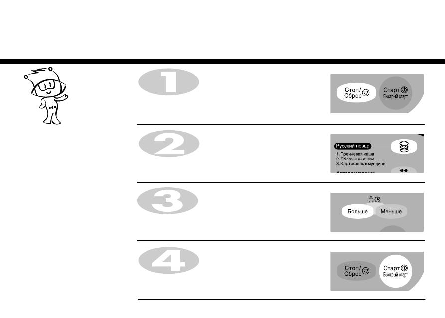 Инструкция к микроволновой печи ms 2342a