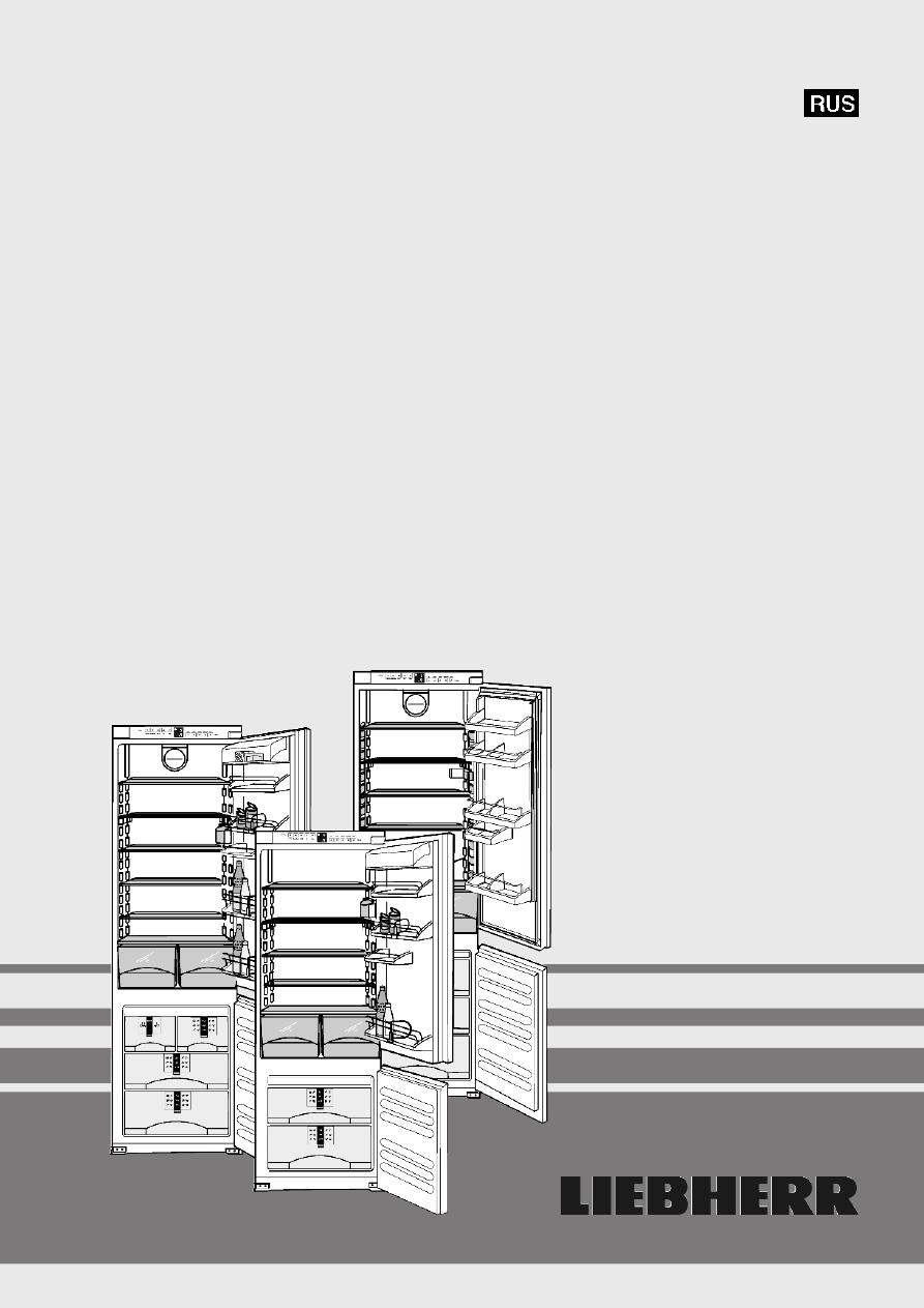 Инструкция к холодильнику liebherr kis 3242