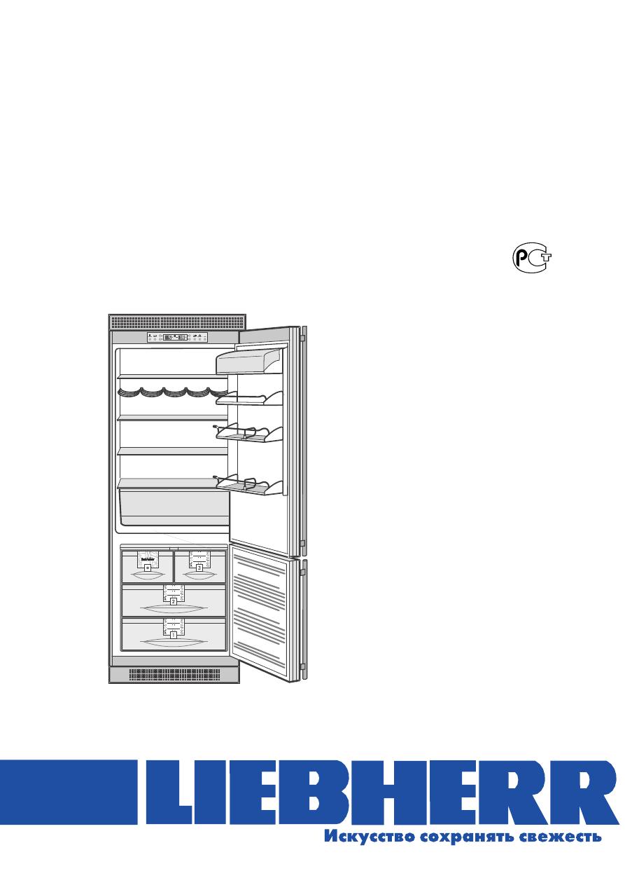 Инструкция по эксплуатации либхер холодильник
