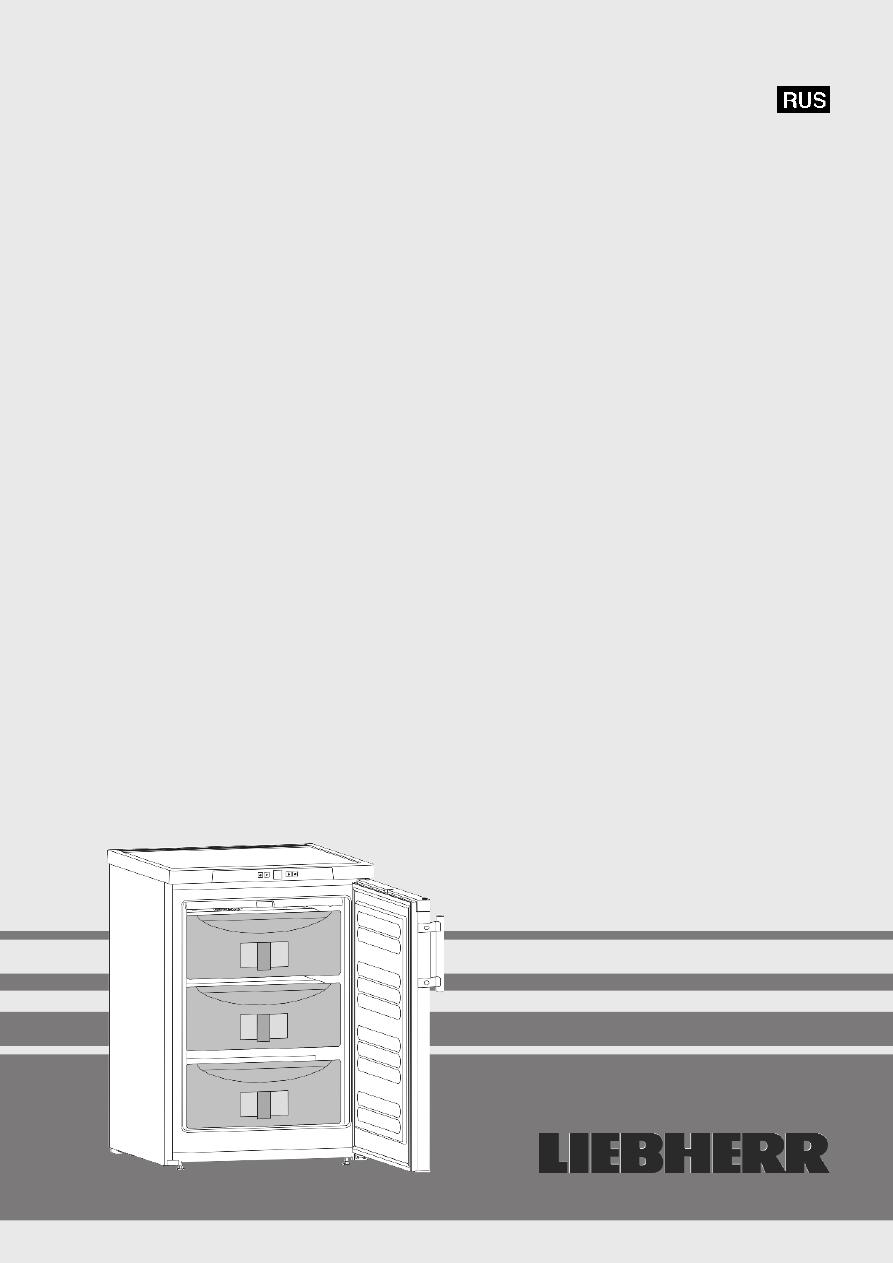 Морозильная камера Liebherr инструкция по эксплуатации