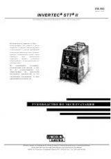 Invertec V350-pro инструкция - фото 9