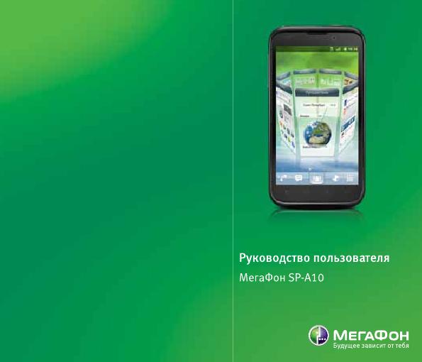 инструкция к телефону мегафон - фото 2