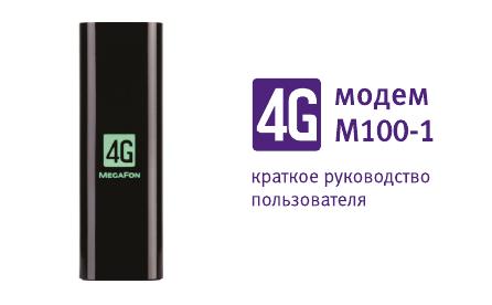 инструкции к модему мегафон