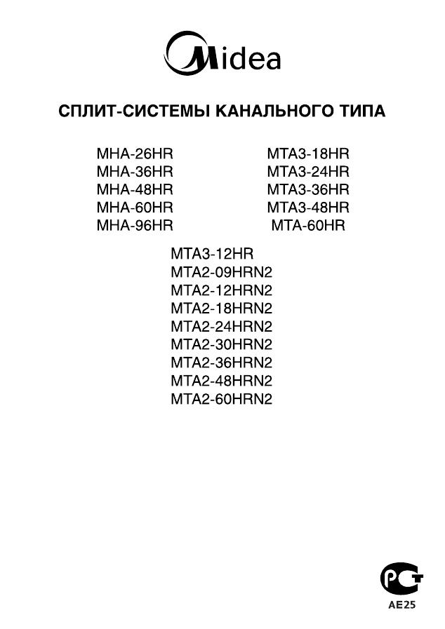 Инструкция по медея кондиционеры применению