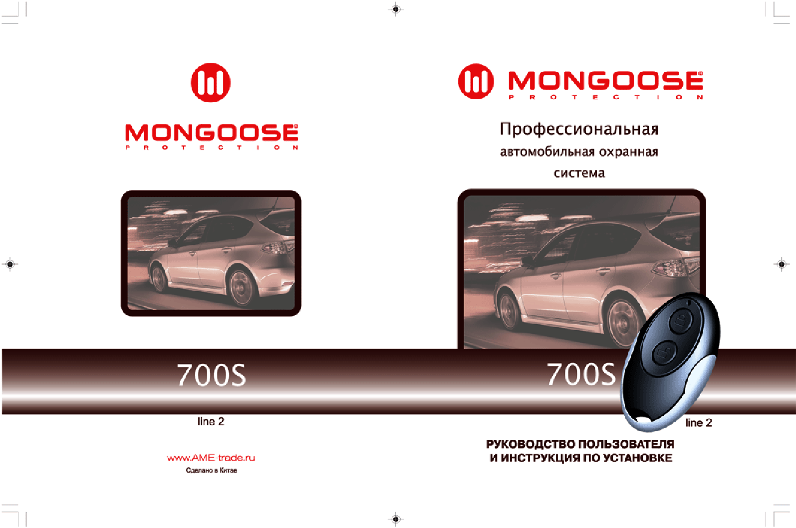 Mongoose 600 Line3 инструкция