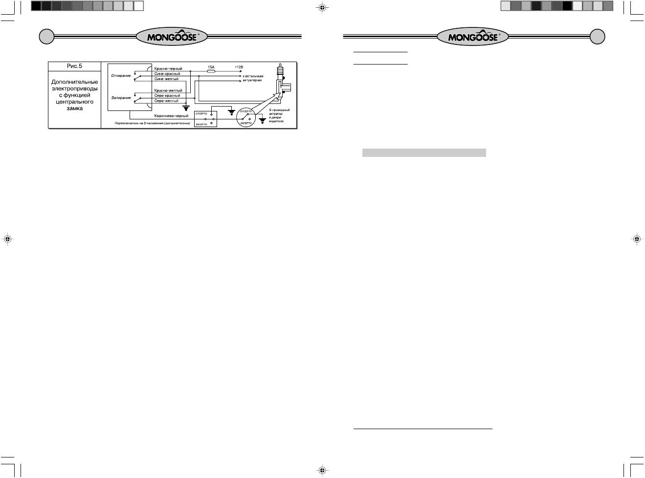 сигнализация мангуст инструкция 3 кнопки