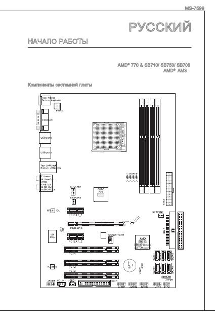 Msi 770 C45 инструкция