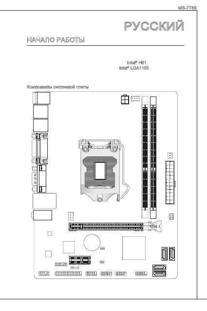 Msi H61m P31 W8 инструкция