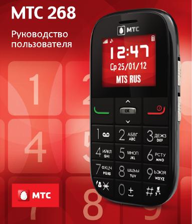 телефон мтс 268 инструкция
